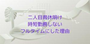 hatsuko blog 01