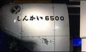 しんかい6500