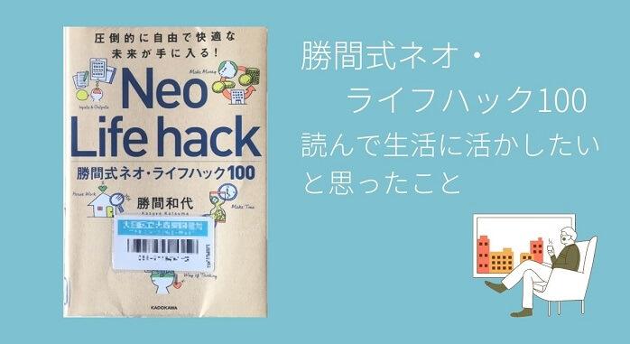 勝間式ネオ・ライフハック100