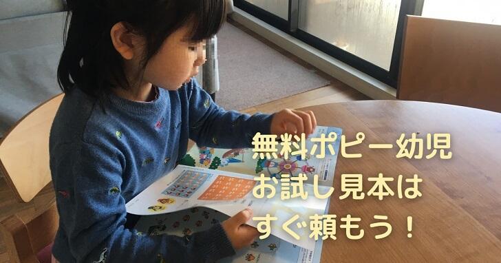 ポピー幼児の無料お試し見本(5歳と小学1年生)を頼んでみた