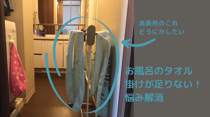 お風呂のドアにバスタオル掛けが足りない悩み【洗濯機にマグネット式タオル掛けを取り付けて解決】