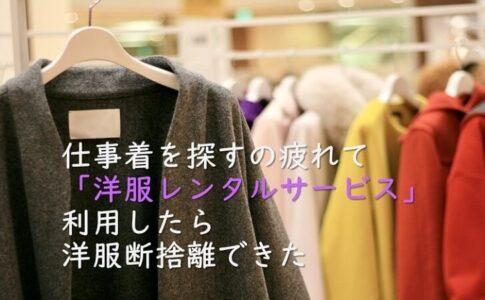 40代おしゃれな仕事着を探すのに疲れた私が使った洋服レンタル(エアークロゼット)。 気分上がる・時間確保・洋服断捨離できるの三重丸