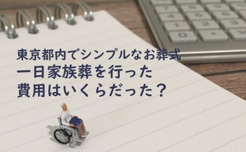 シンプルな一日家族葬のお葬式。東京都内で行った場合の費用っていくらだった?